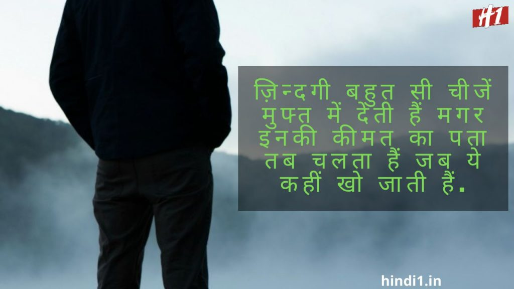 Emotional Quotes In Hindi7