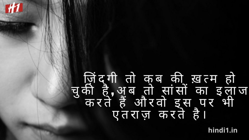 Love Emotional Quotes In Hindi1