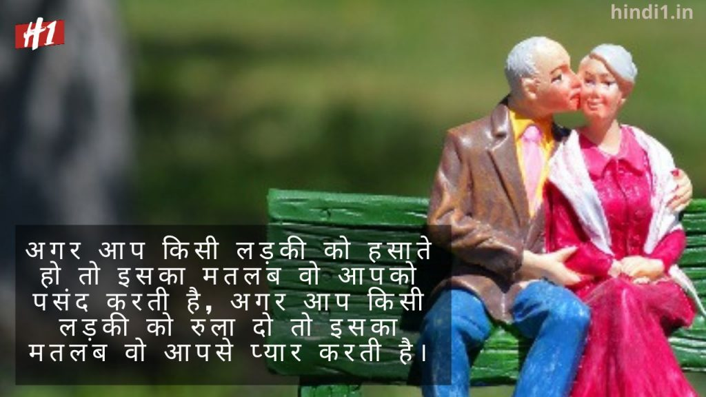 Love Emotional Quotes In Hindi3