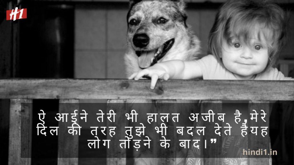 Sad Emotional Quotes In Hindi2