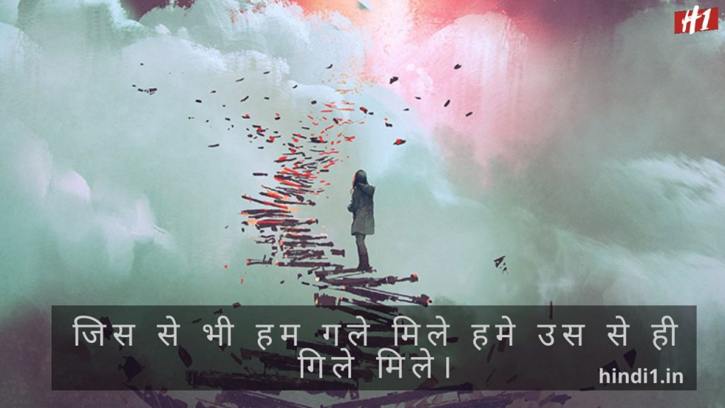 Love Emotional Quotes In Hindi4