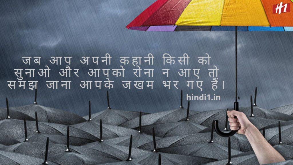 Sad Emotional Quotes In Hindi5