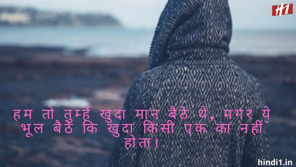 Emotional Quotes In Hindi1