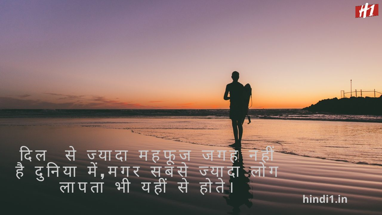 Love Emotional Quotes In Hindi5