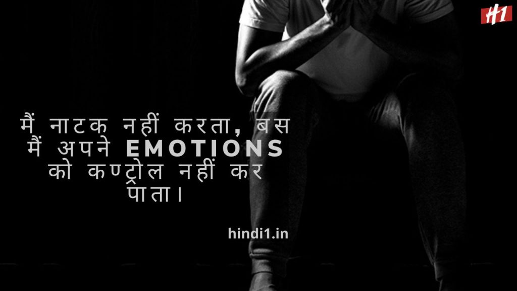 Emotional Quotes On Life In Hindi2