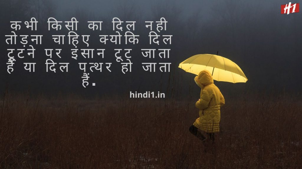 Emotional Quotes On Life In Hindi3