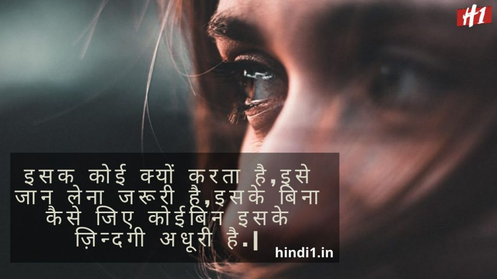 Emotional Quotes In Hindi2
