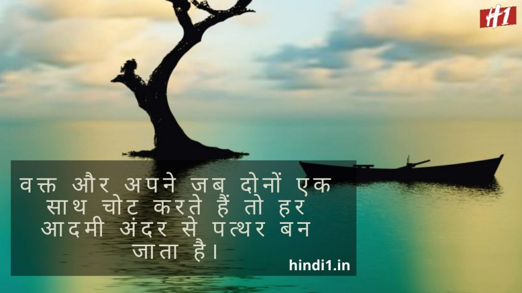 Emotional Quotes In Hindi3