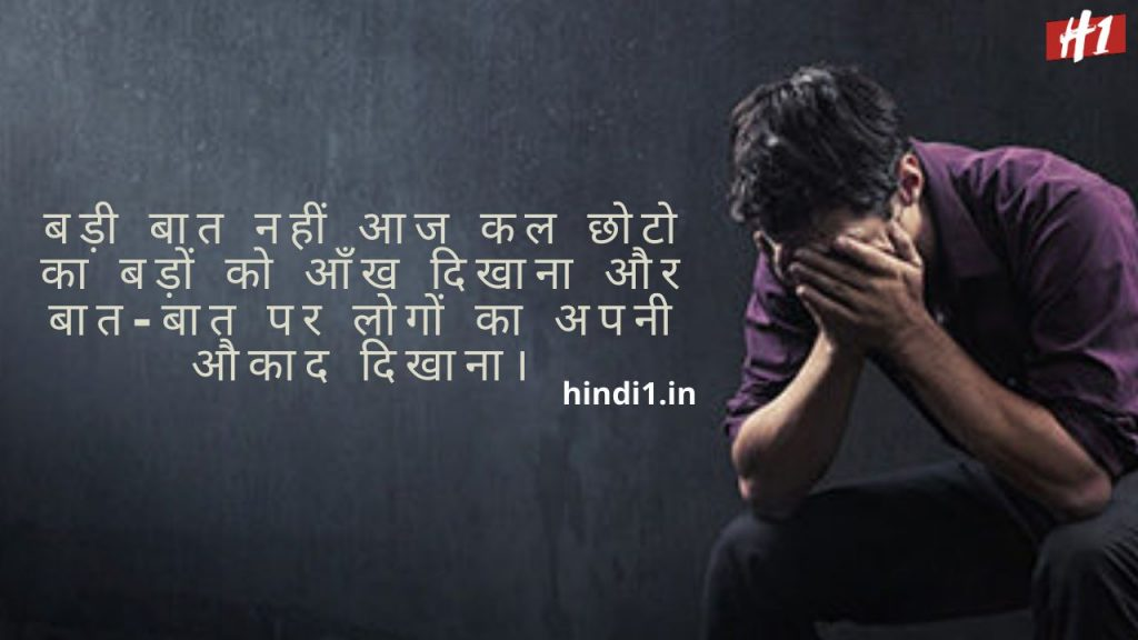 Emotional Quotes In Hindi5