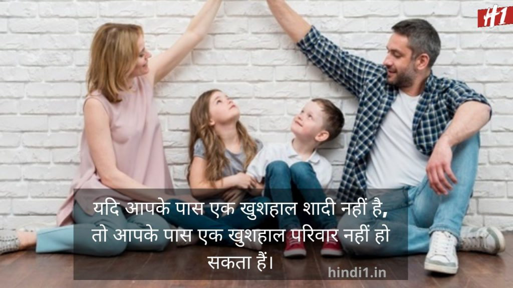 Family Sad And Emotional Quotes In Hindi2
