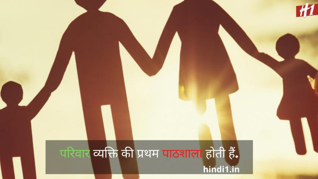 Family Sad And Emotional Quotes In Hindi4