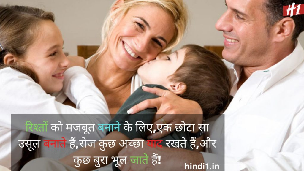 Family Sad And Emotional Quotes In Hindi6