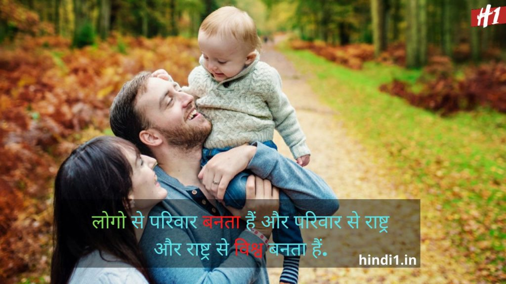 Family Relationship Quotes In Hindi1