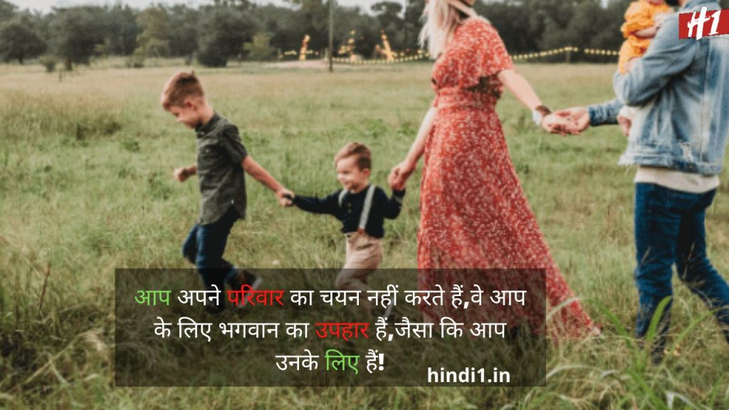 Family Relationship Quotes In Hindi3
