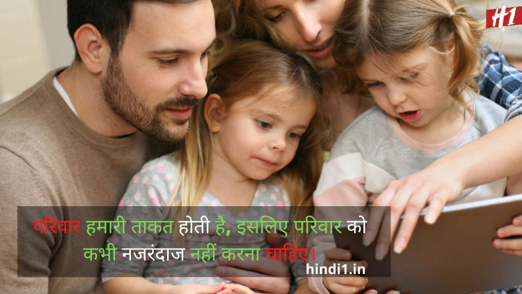 Family Relationship Quotes In Hindi4