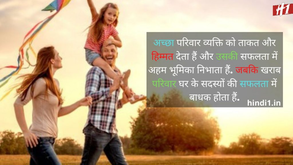 Family Relationship Quotes In Hindi5