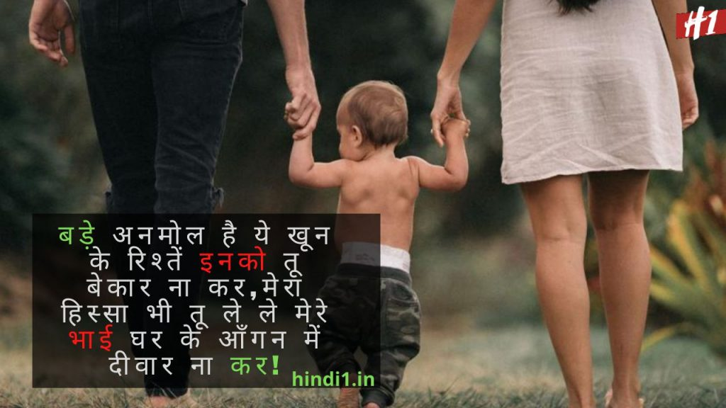 Family Quotes In Hindi2
