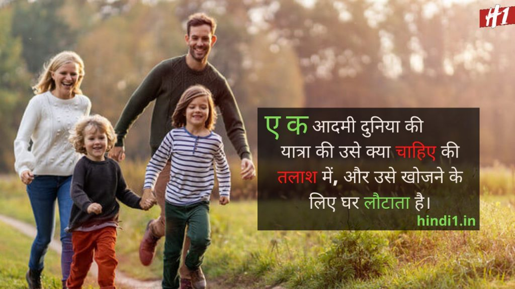 Family Quotes In Hindi3