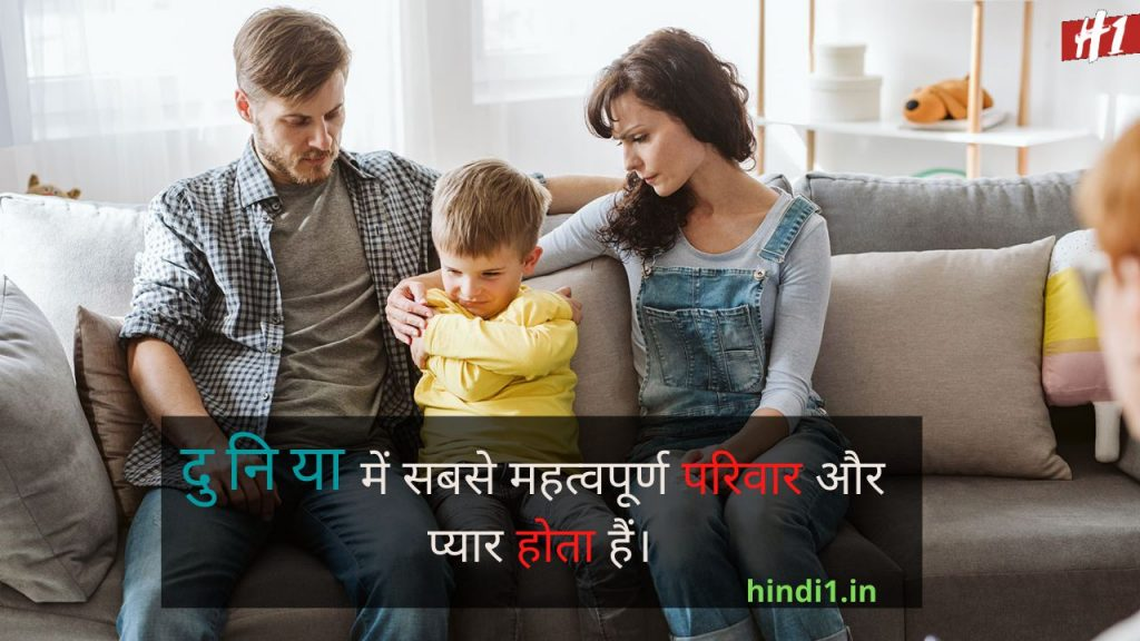 Family Quotes In Hindi4