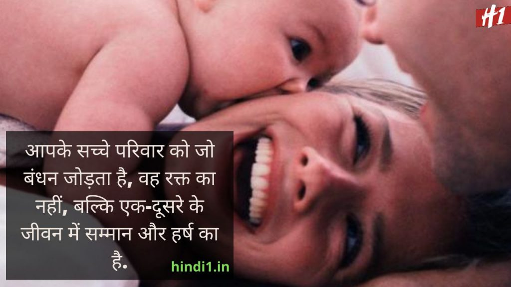 Family Quotes In Hindi5