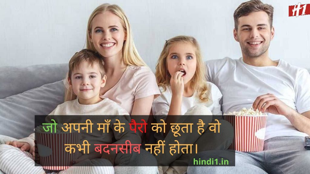 Family Quotes In Hindi7