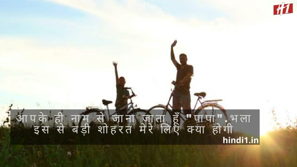Fathers Day Quotes In Hindi1