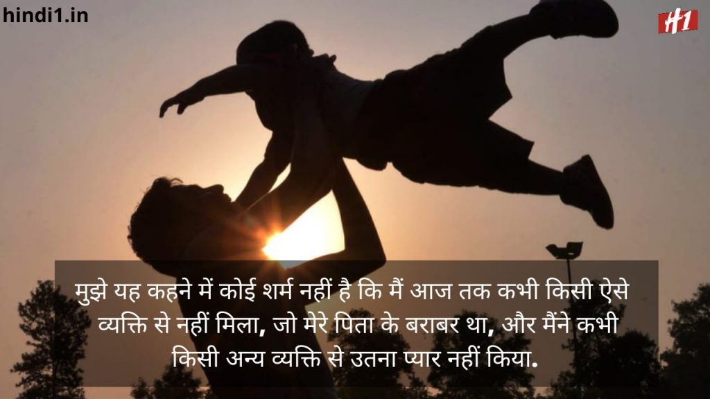 Quotes On Father In Hindi1