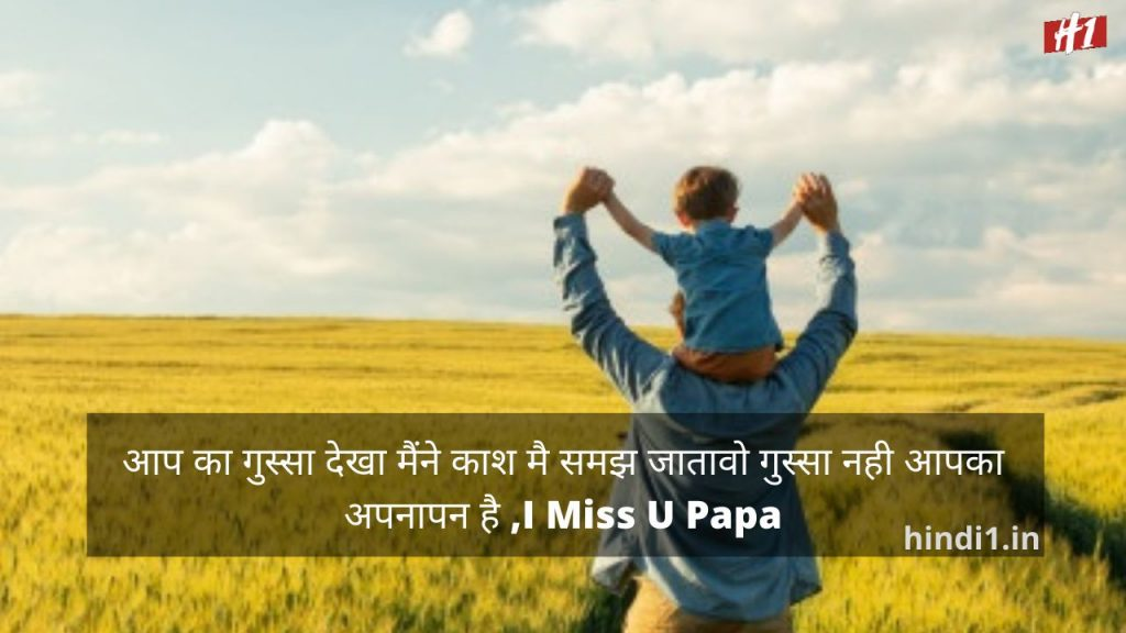 Quotes On Father In Hindi2