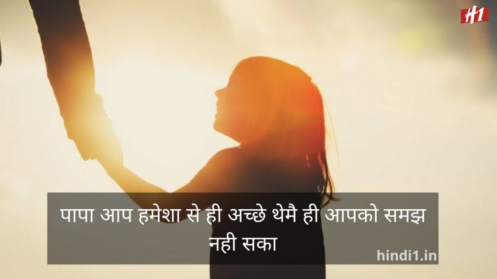 Quotes On Father In Hindi6