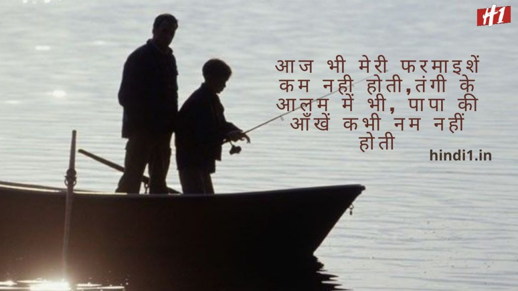 Fathers Day Quotes In Hindi2