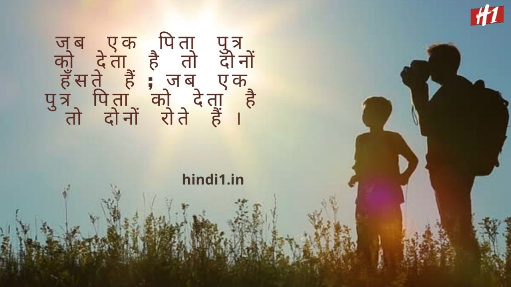 Fathers Day Quotes In Hindi3