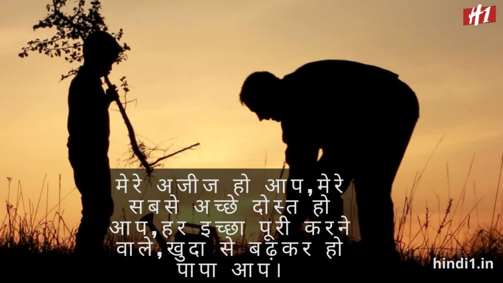 Fathers Day Quotes In Hindi5