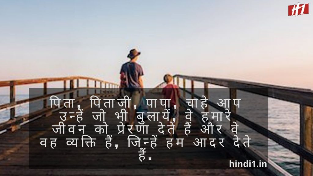 Fathers Day Quotes In Hindi6