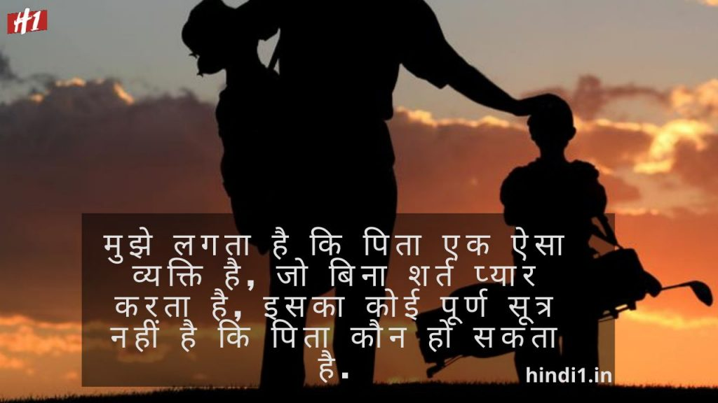 Fathers Day Quotes In Hindi7