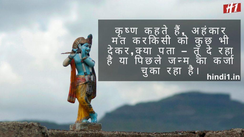Krishna Thoughts In Hindi