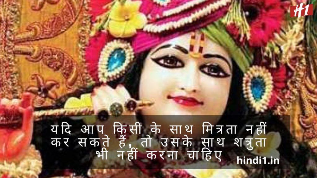Krishna Thoughts In Hindi4