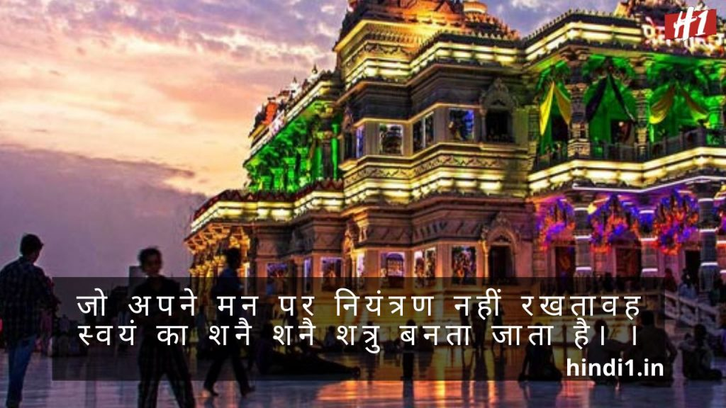 God Quotes In Hindi1