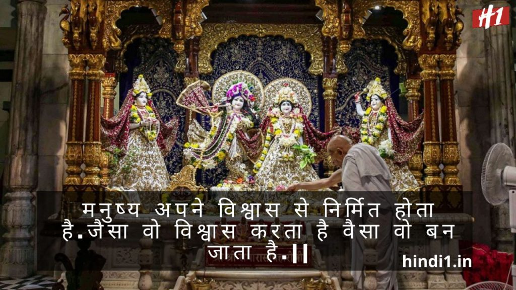 God Quotes In Hindi2