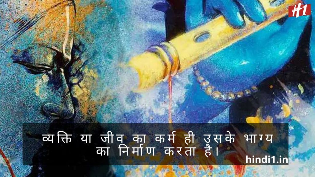 God Quotes In Hindi3