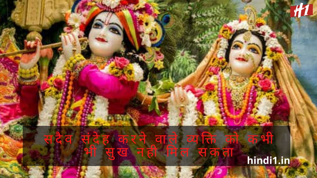 God Quotes In Hindi4