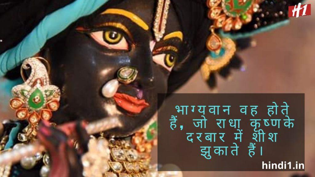 Krishna Quotes In Hindi3