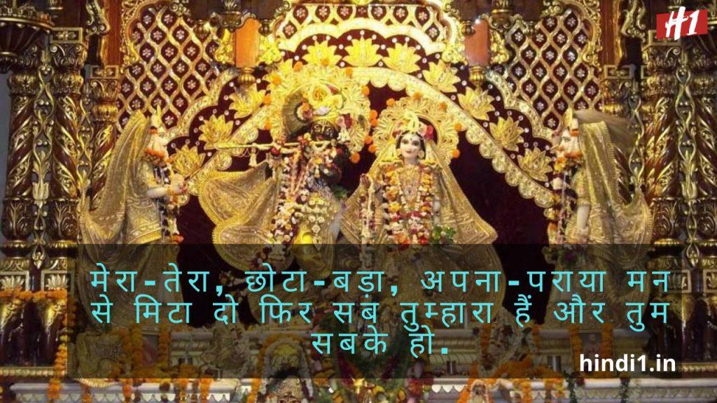 Krishna Quotes In Hindi4