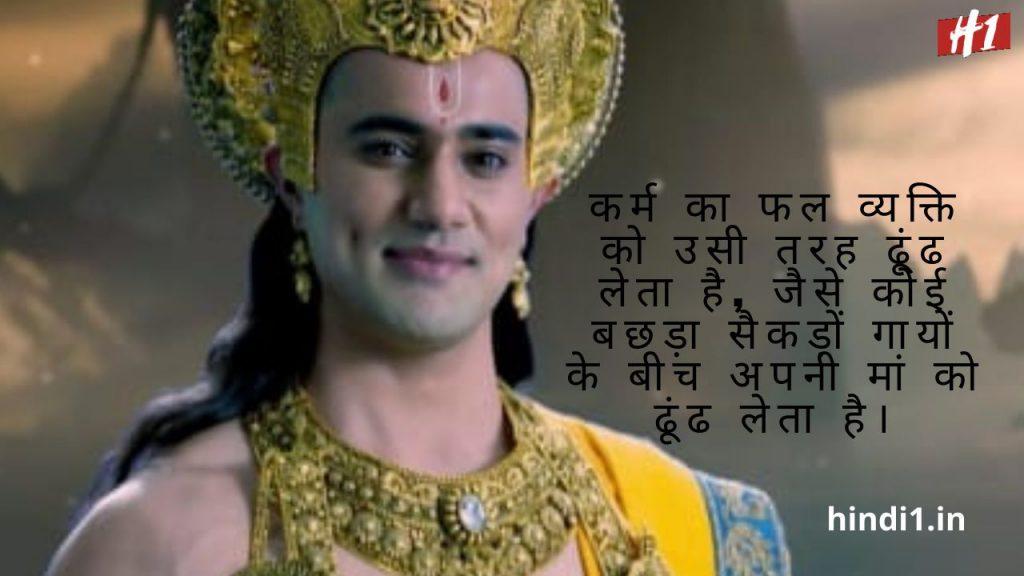 Krishna Quotes In Hindi5