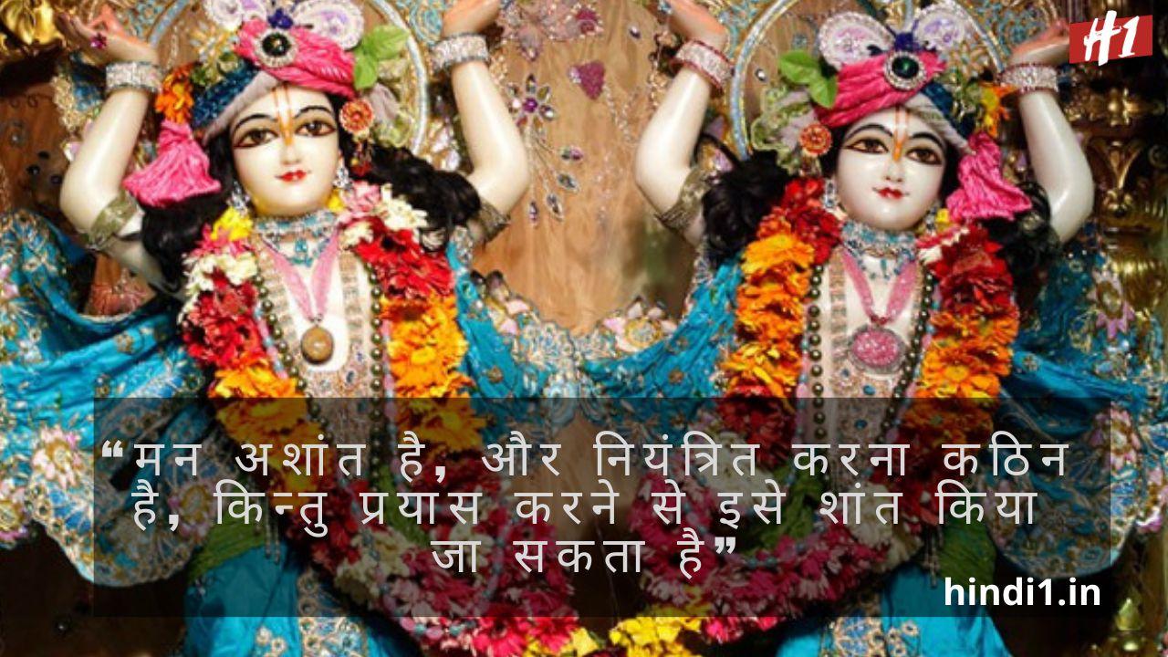 Krishna Quotes In Hindi6