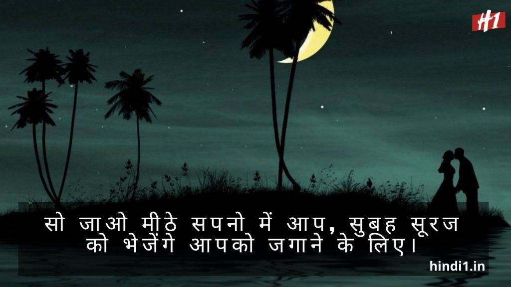 Good Night Quotes In Hindi