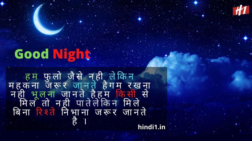 Good Night Quotes In Hindi1