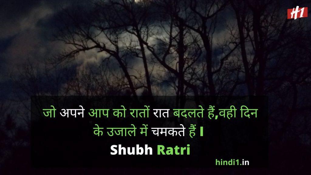 Good Night Thought In Hindi1