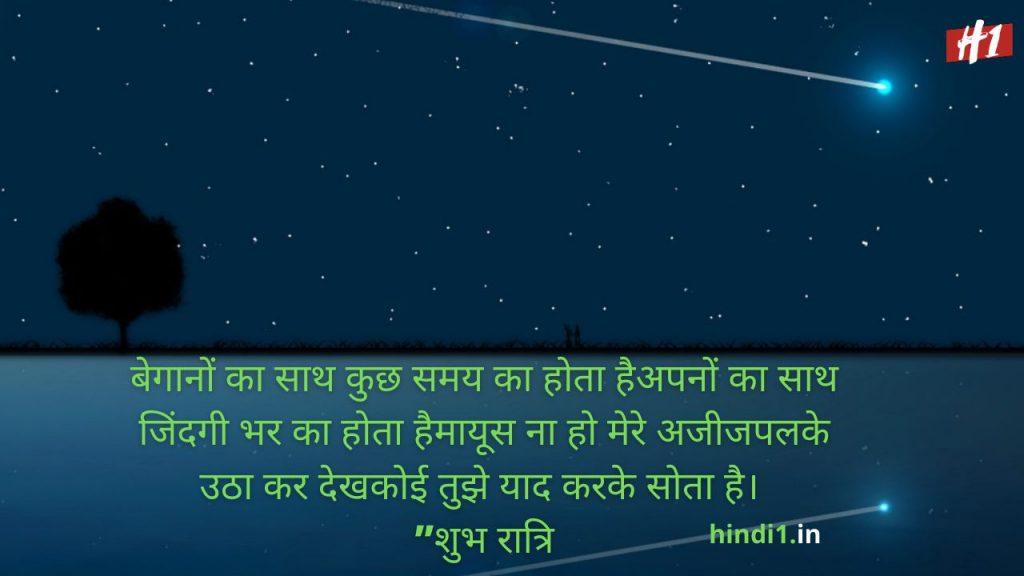 Good Night Thought In Hindi2