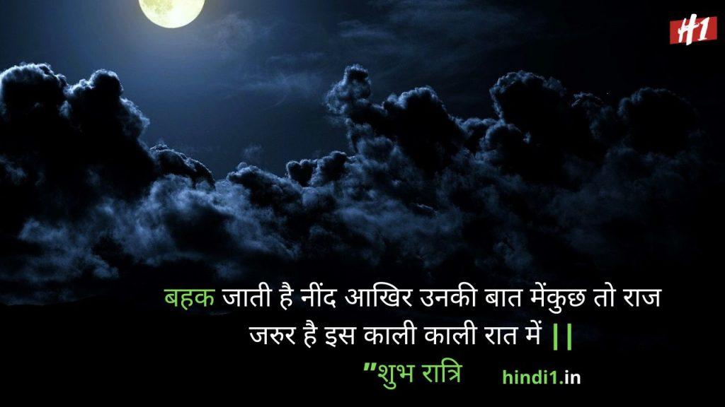 Good Night Thought In Hindi3