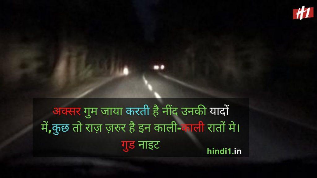 Good Night Thought In Hindi4